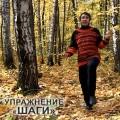 Щетинин — дыхательная гимнастика Стрельниковой (3 видео)