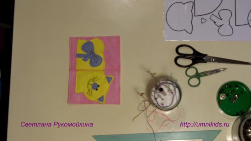 Как сделать своему ребенку развивающую игрушку своими руками — пазл-котик из флизелина